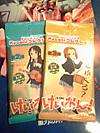 20111112_cutbukuro_1